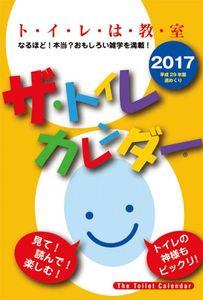 2017年カレンダー ザ・トイレカレンダー CL-569