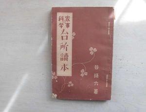 やPも-2/家事の科学 台所読本 谷孫六著 昭和10年