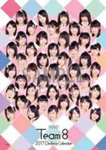 AKB48 チーム8 卓上カレンダー 2017 写真無