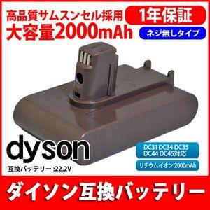 ダイソン 互換バッテリー 22.2V 大容量 2.0Ah 2000mAh サムスン