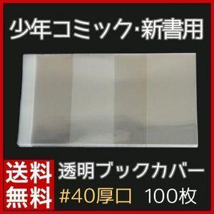 (#40) 少年コミック・新書用 100枚 透明ブックカバー