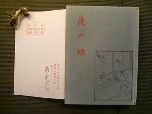 ★緑の風★ 【茨の垣】 ◆昭和風俗文學 情緒和紙 ◆限定五百部!!