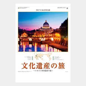 2017年壁掛カレンダー「文化遺産の旅(SG-473)」(新品)