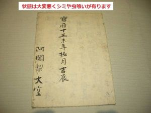 古文書・写本・江戸時代・真言宗・辯才天法・大空・宝暦十三年