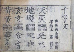 [郡] 江戸和本千字文 書道字典 中国古典 習字手本 篆書篆刻