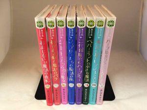 魔法の庭ものがたり シリーズ 8冊セット あんびるやすこ ポプラ
