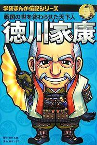 徳川家康 戦国の世を終わらせた天下人 学研まんが伝記シリーズ