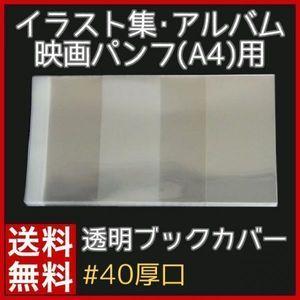 (#40) アルバム・パンフ・雑誌(A4用) 透明ブックカバー 10枚