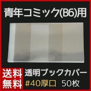 (#40) BL・青年コミック(B6用) 50枚 透明ブックカバー