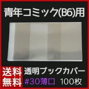 薄口(#30) BL・青年コミック(B6用) 50枚 透明ブックカバー