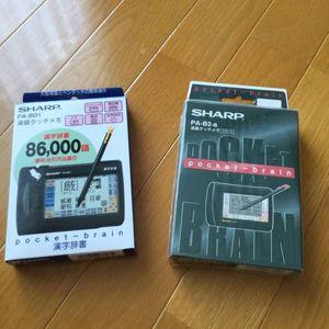 【ジャンク】SHARP シャープ 電子辞書 2点セット PA-B2-B PA-BD1