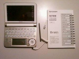 ☆ 美品 SHARP シャープ 電子辞書 PW-A7200