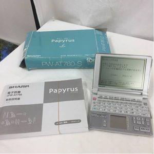 シャープ 電子辞書 PW-AT760 パピルス シルバー