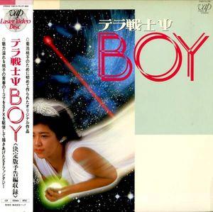 B00017429/(邦画)LD/菊池桃子「テラ戦士Boy」