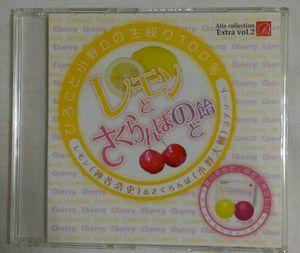 レモンとさくらんぼのど飴【非売品CD】神谷浩史、小野大輔