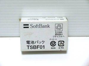 ★☆新品 純正ソフトバンク【TSBF01】電池パック☆★