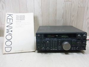 ■KENWOOD ケンウッド TS-850S HF 取説付 ジャンク/棚Z1119/1