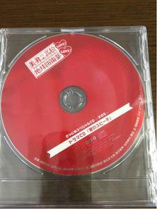 Blu-ray 美男高校地球防衛部LOVE!LOVE! 5巻 きゃにめ特典 きゃにめスペシャルCD-その5-