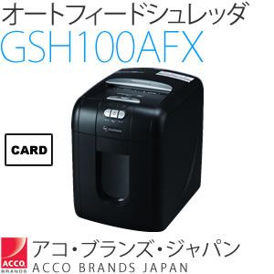 アコ・ブランズ・ジャパン シュレッダー GSH100AFX