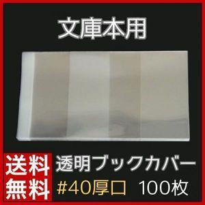 (#40) 文庫本用 100枚 透明ブックカバー