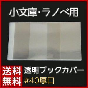 (#40) ライトノベル・小文庫用 30枚 透明ブックカバー