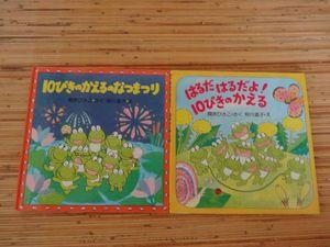 10ぴきのかえるシリーズ 2冊 間所ひさこ 仲川道子