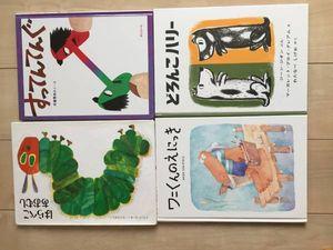 絵本4冊「どろんこハリー「すってんてんぐ」「ワニくんのえにっき」「はらぺこあおむし」