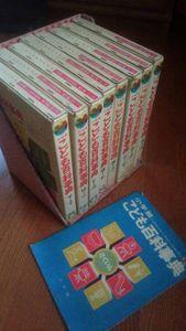 小学館【こども百科事典】 懐かしい 全8冊 フルセット