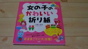 ◆女の子のかわいい折り紙◆ままごとに大活躍◆スイーツ、人形◆