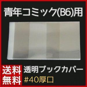 (#40) BL・青年コミック(B6用) 30枚 透明ブックカバー