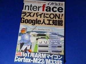 【裁断済】Interface(インターフェース) 2017年03月号【送料込】