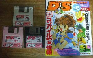 P053☆Disc Station ディスクステーション 1995 Vol.8☆