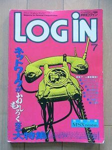 B3/月刊ログイン LOGIN 1987/7月号 きっとハヤるぜ!!ネット版多人数ゲームほか