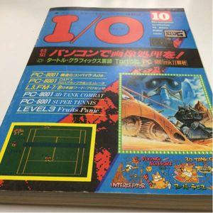 b2 021 I/O アイ・オー ホビー・エレクトロニクスの情報誌 vol.8 NO.10 1983年 10月 天地