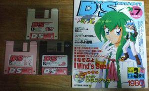 P052☆Disc Station ディスクステーション1995 Vol.7 たなボタ☆