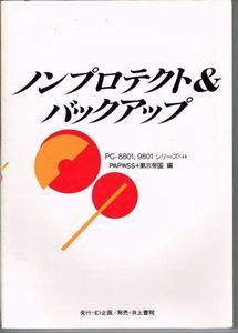 ★☆ノンプロテクト&バックアップ PC-8801, PC9801☆★