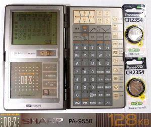 SHARP★ハイパー電子システム手帳 DB-Z PA-9550 動作用新品電池付 中古