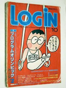 ★☆雑誌ログイン1985年10月号☆★
