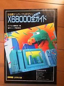 X68000 全ガイド (ポプコム昭和63年5月号付録 )