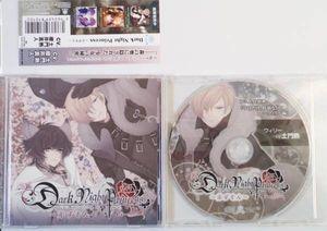 Dark Night Princess~赤ずきん~ アニメイト特典CD付き 土門熱、櫻井真人
