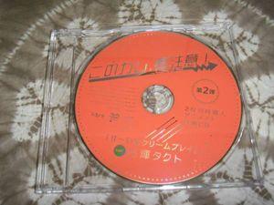 このカレ、要注意! 第2弾 2枚同時購入アニメイト特典ミニドラマCD 甘~い生クリームプレ
