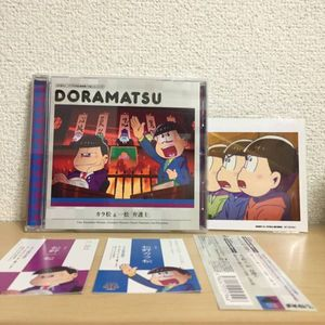 おそ松さん 6つ子のお仕事体験ドラ松CDシリーズ カラ松&一松『弁護士』 松野カラ松&松