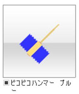 @games【ピコピコハンマー ブルー】アクセサリ/手 セルフィ