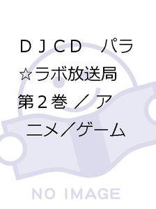 DJCD パラ☆ラボ放送局 第2巻/アニメ/ゲーム