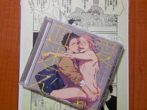 BLCD 愛に血迷え! コミコミスタジオ特典ペーパー付 平川大輔
