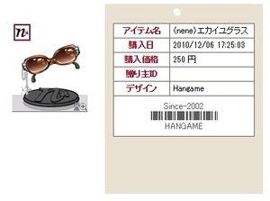 ハンゲーム☆アバターPure Nene エカイユグラス Nene Petit ネネプチ