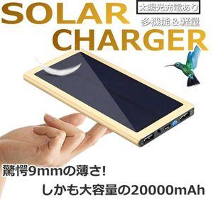 GD 大容量モバイルバッテリー20000mAhゴールドED ソーラー充電 USB充電対応 マルチバッテ