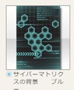 @games サイバーマトリクスの背景  ブルー