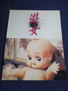 バンドスコア アン・ルイス LP「遊女」 ギター&ベース タブ譜付 / 1986年発行 / 楽譜