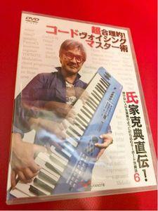 氏家克典直伝!弾けない人が生演奏のように打ち込むキーボード演奏法6 ~超合理的!コード